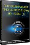 Программирование микроконтроллеров на языке С