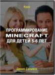 Программирование Minecraft для детей 5-6 лет