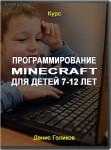 Программирование Minecraft для детей 7-12 лет
