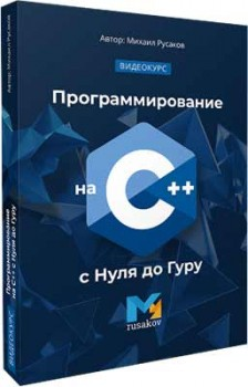 Программирование на C++ с Нуля до Гуру