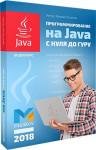 Программирование на Java с Нуля до Гуру