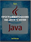 Программирование на Java с нуля