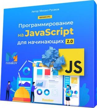 Программирование на JavaScript для начинающих 2.0