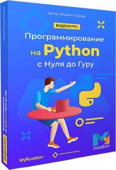 Программирование на Python с Нуля до Гуру
