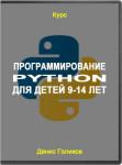 Программирование Python для детей 9-14 лет
