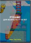 Программирование в Pygame для возраста 11-15 лет