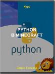 Программирование в Python in Minecraft для возраста 10-14 лет