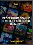 Программирование в Roblox для детей 10-14 лет