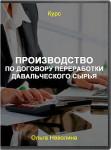 Производство по договору переработки давальческого сырья
