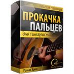Прокачка пальцев для гитариста