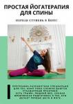 Простая йогатерапия для спины