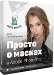 Просто о масках в Adobe Photoshop