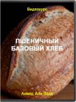 Пшеничный базовый хлеб