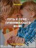Путь к себе - принимающей маме