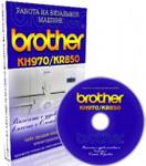 Работа на машине BROTHER KH-970/KR-850