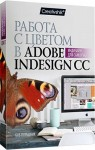Работа с цветом в Adobe Indesign CC