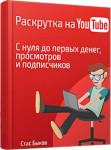 Раскрутка на YouTube
