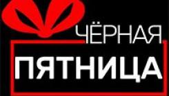 Распродажа курсов школы Дмитрия Чевычалова в честь Черной пятницы