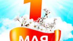Распродажа видеокурсов по 3D моделированию в честь майских праздников