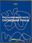 Рассылки ВКонтакте: последний рубеж