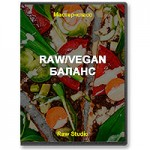 Raw/vegan баланс