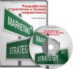 Разработка стратегии и Плана маркетинга