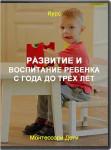 Развитие и воспитание ребенка с года до трех лет