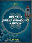 React JS для начинающих + Redux