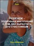 Ребенок - подробная инструкция о том, как вырастить его счастливым