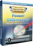 Ремонт DVD-плееров