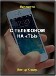 С телефоном на ты