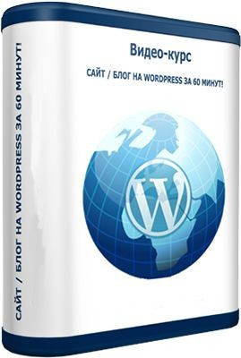 Сайт / Блог на WordPress за 60 минут!
