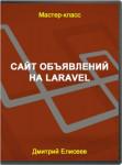 Сайт объявлений на Laravel