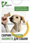 Сборник рецептов лакомств для собаки