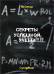 Секреты успешной учебы