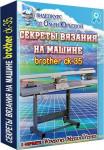 Секреты вязания на машине BROTHER CK-35