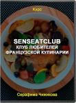SenseatClub. Клуб любителей французской кулинарии