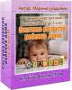 Система развития ребенка дома от А до Я