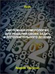 Системная нумерология для решения своих задач и дополнительного дохода