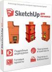 SketchUp для печника