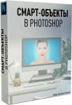 Смарт-объекты в Photoshop