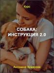 Собака: инструкция 2.0