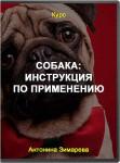 Собака: инструкция по применению