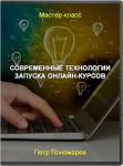 Современные технологии запуска онлайн-курсов