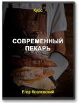 Современный пекарь