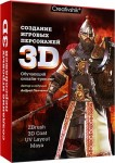 Создание игровых 3D-персонажей