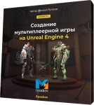 Создание мультиплеерной игры на Unreal Engine 4