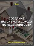 Создание пассивного дохода на недвижимости