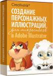 Создание персонажных иллюстраций для микростоков в Adobe Illustrator