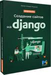 Создание сайтов на Django